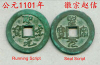 A PAIR OF SHENG SONG YUAN BAO COINS SEAL&RUNNING SCRIPT 1101 AD