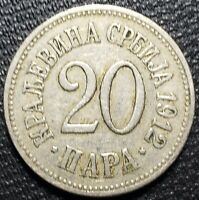 1912 SERBIA 20 PARA COIN KM 20 - FREE COMBINED SHIPPING