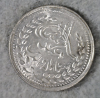AFGHANISTAN RUPEE AH 1313 UNC SILVER COIN   STOCK 144
