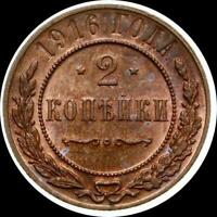 RUSSIA 1916 2 KOPECKS OLD WORLD COIN UNC    GORGEOUS R&B