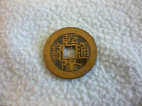 CHINESE CASH COIN CH'IEN LUNG  AD 1736 1795 BOARD OF WORKS MINT IN BEJING