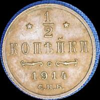 RUSSIA 1914 1/2 KOPECK OLD WORLD COIN HIGH GRADE