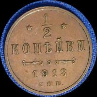 RUSSIA 1913 1/2 KOPECK OLD WORLD COIN HIGH GRADE