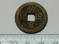 CHINA QIANLONG EMPEROR CIRCA 1736 1795 1 CASH COIN CHIEN LUNG S 1464