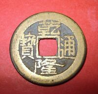 GENUINE VINTAGE OLD  CHINESE COIN 1736 1795 EMPEROR KAO   TSUNG    REF C10