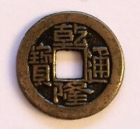 AUTHENTIC CHINE IMPERIALE 1 CASH KAO TSUNG EMPEROR CH'IEN LU : 1736 1795 CHINA