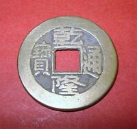 GENUINE VINTAGE OLD CHINESE COIN 1736 1795 EMPEROR KAO   TSUNG     REF C23