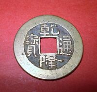 GENUINE VINTAGE OLD  CHINESE COIN 1736 1795 EMPEROR KAO   TSUNG    REF C24