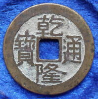 CHINA   1 CASH ND HUPU MINT KM 387.1 CHIENG LUNG / QUING 1736 1796 ASIA COIN