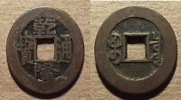CHINA CHING DYNASTY CH'IEN LUNG   BRD. OF REV. CASH COIN 1736 1795 AD    OTKO