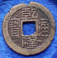 CHINA   1 CASH ND HANGCHOU MINT KM402 CHIENG LUNG / QUING 1736 1796 ASIA COIN