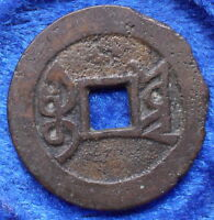 CHINA   1 CASH ND YUNNAN MINT KM 420 CHIENG LUNG / QUING1736 1796 ASIA COIN