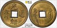 1890 1908  CHINA KWANGTUNG 1 CASH PCGS MS64 LOTG1132 NICE UNC EXAMPLE