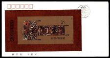 China PRC 1989 Painting Souvenir Sheet Cacheted UA FDC Sc 2211