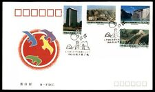 China PRC Socialist Construction 2nd 1989 Cacheted FDC Sc 2221-4