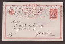 1915/25/08 PS MAILED FROM ATHENS TO GENEVE WITH BLUE CONTROL CACHET.