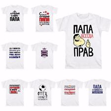Father's Day Gift For Dad Shirt Daddy Russian Best Papa T-shirt White