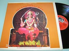 JAI SANTOSHI MAA Bollywood Hindi India Hindustani C Arjun OST 1975 LP N MINT