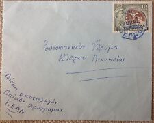 "CYPRUS QEII COVER with ""NIKITA G.R. RURAL SERVICE"" SCARCE POSTMARK CANCEL"