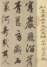 Photo Print Reproduction Poem On Shuzi Spring Stone Carving Running Script