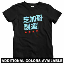 Made In Chicago Chinese Kids T-shirt - Baby Toddler Youth Tee - Chinatown Gift
