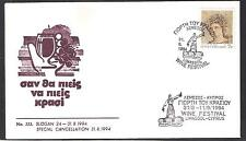 CYPRUS 1994 LIMASSOL WINE FESTIVAL SPECIAL CANCEL & SLOGAN ON NICE GRAPES COVER