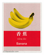 Banana (pale pink/red) - Chinese Language Flash Card Art Print LIMITED EDITION