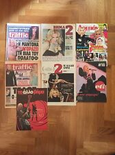 7 RARE GREEK NEWSPAPERS WITH MADONNA ON THE COVER LOT