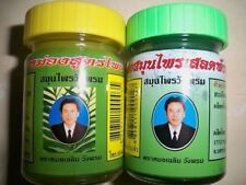 50 g. wangphrom thai herbal massage relief pain balm relief muscular aches