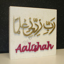 Personalised Dua Name Plaque Rabi Zidni Ilma Arabic Art Islamic Gift Eid Quran