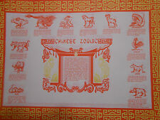 Chinese Zodiac Paper Placemats (Comes in 25 50 100 150 & 200 sheets) US Seller
