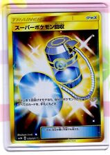 "POKEMON CARD*2017 SUN&MOON SM3N""GUZMA 056/051 SR FULL ART MINT*JAPANESE"
