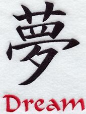 Kanji DREAM Towels~Embroidered Japanese Chinese Symbol towel~  You Choose Colors