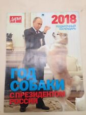 2018 Calendar The Year of the Dog with the President of Russia Vladimir Putin