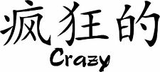 "Chinese Crazy - 8.25"" x 3.75"" - Choose Color - Vinyl Decal Sticker #2595"