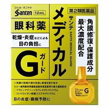 SANTE Medical G Guard Japanese Cool Eye Drops Cooling Bitters Eyedrops Santen