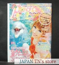 Japan 『Popteen Aug. 8/2011』 Japanese Girls Fashion Magazine