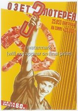 """Soviet Russian Advertising Poster Print """"Buy Lottery Tickets!"""" A5/4/3/2/1"""