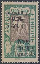 ETHIOPIA 1921 Sc 137 DOUBLE OVERPRINT, ONE INVERTED MNH F,VF