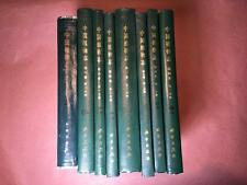 Flora Republicae Popularis Sinicae THE FLORA OF CHINA 8 Volumes Botany Book Set
