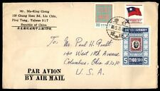 Republic of China airmail Taiwan cover with colorful franking to USA