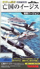 Ships of the World Special Series [Aegis] : Takara