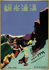 TA55 Vintage China Chinese Great Wall  Manchuria Travel Poster A1/A2/A3/A4