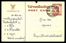 Thailand postal stationery card with note classic 25 rate