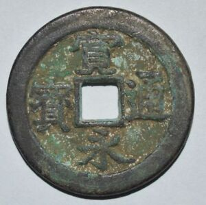 JAPAN GO MIZUNOO EMPEROR PERIOD BRONZE COIN