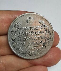 RUSSIA 1813 SILVER 1 RUBLE COIN ALEXANDER I