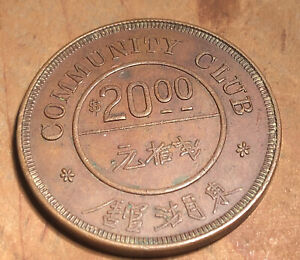CHINESE $20 TOKEN COMMUNITY CLUB  LARGE COPPER