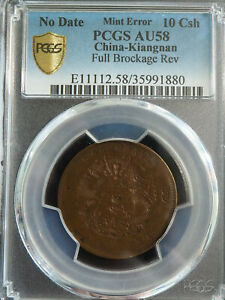 Click now to see the BUY IT NOW Price! CHINA KIANGNAN NO DATE 10 CASH PCGS AU 58  FULL BROCKAGE REV MINT ERROR