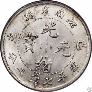 Click now to see the BUY IT NOW Price! 084  CHINA 1899 KIANGNAN SILVER DRAGON DOLLAR L&M 222 Y 145A.2 PCGS UNC