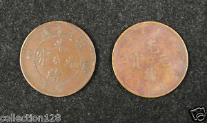 A PAIR CHINA ANCIENT COPPER COINS QING DYNASTY DRAGON 28MM